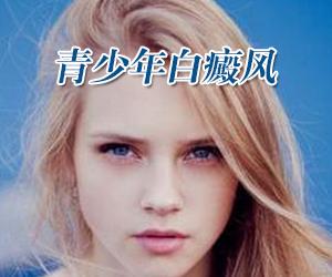 北京白癜风医院哪家好:怎样治疗青少年白癜风
